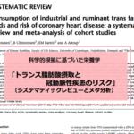 科学的根拠|栄養学|トランス脂肪酸と冠動脈疾患