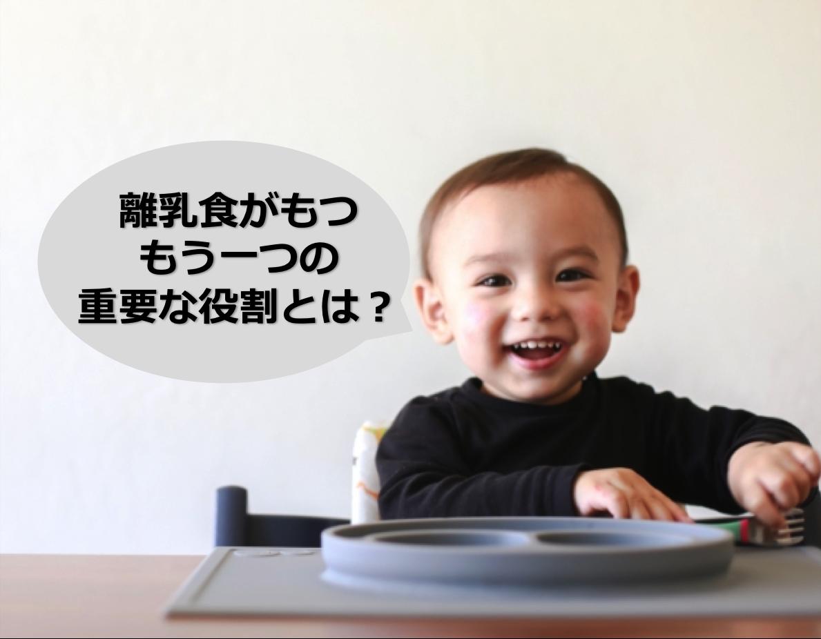 赤ちゃん|離乳食の役割